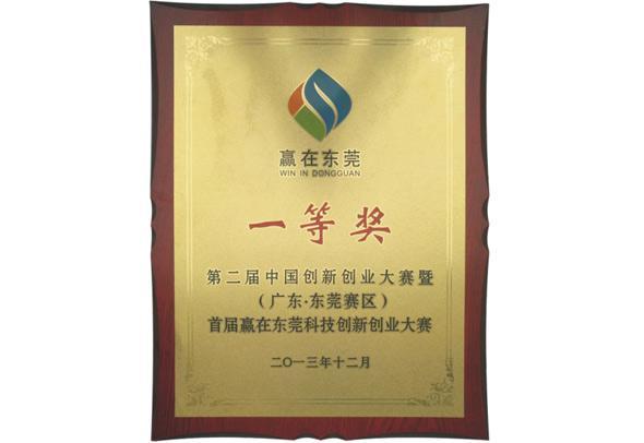 第二届中国创新创业大赛东莞赛区一等奖