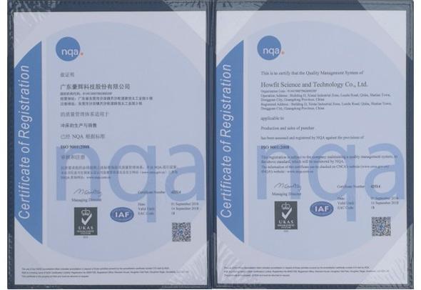 ISO 9001:2008证书