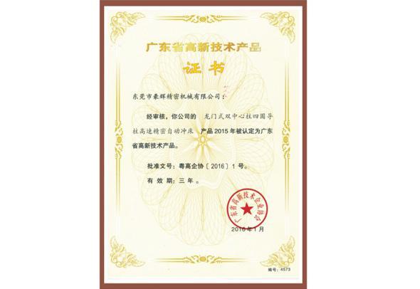 广东省高新技术产品证书
